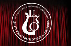 Логотип компании Центр культуры и отдыха г. Иваново
